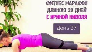 Фитнес марафон. День 27.