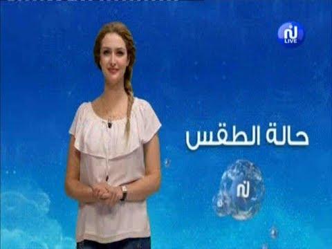 النشرة الجوية ليوم الجمعة 27 جويلية 2018 - قناة نسمة