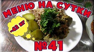 41 Питание для похудения дома ПП меню рецепты на день быстро похудеть без диеты 1500 калорий