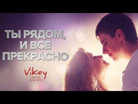 """Стих о любви """"Ты — рядом, и все прекрасно"""" Юлии Друниной в исполнении Виктора Корженевского"""