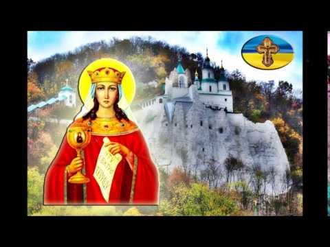 Варвара, святая великомученица.avi