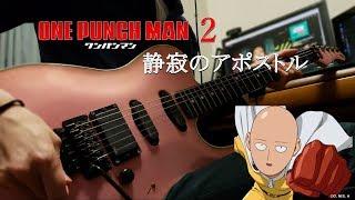 """【ワンパンマン2期】OP 静寂のアポストル - JAM Project guitar cover / One punch man S2 OP """"Seijaku no Apostle"""