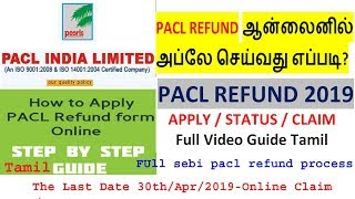 How To Apply PACL Refund in Tamil | PACL Refund | PACL Refund Online Apply | PACL Refund Status 2019
