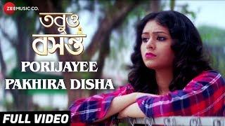 Porijayee Pakhira Disha Full | Tobuo Basanta | Rahul & Ritabhari | Pandit Ajay Chakraborty