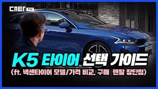 K5 넥센타이어 추천, 선택 가이드 편 - 타이어 등급…