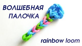 Фигурка ВОЛШЕБНАЯ ПАЛОЧКА из резинок на станке. Как сплести из резинок rainbow loom bands