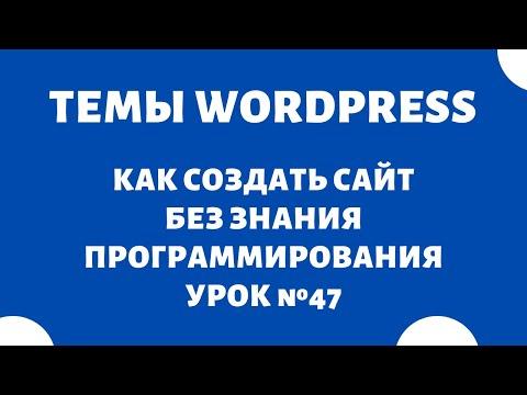 Шаблоны для создания сайтов на WordPress   WPShop 🔥 Как создать информационный сайт и блог, Урок №47