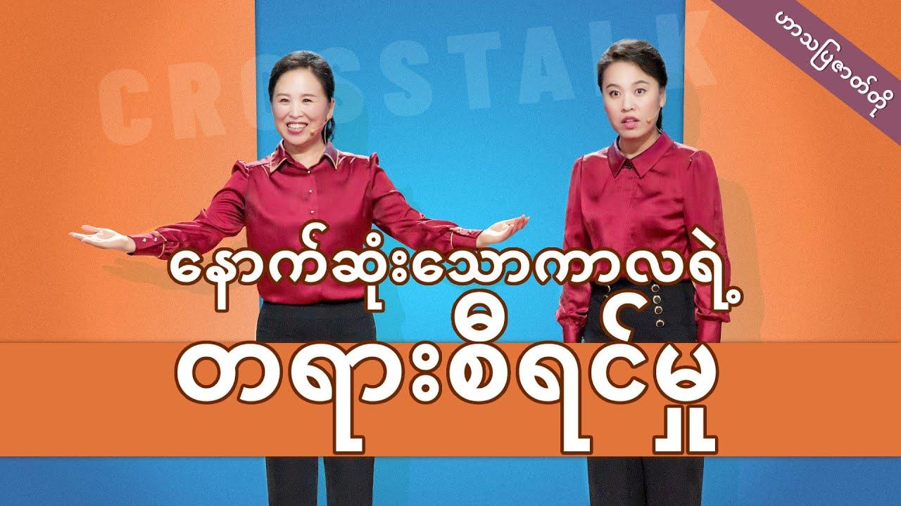 Myanmar Christian Crosstalk 2020 (နောက်ဆုံးသောကာလရဲ့ တရားစီရင်မှု) English Christian Video