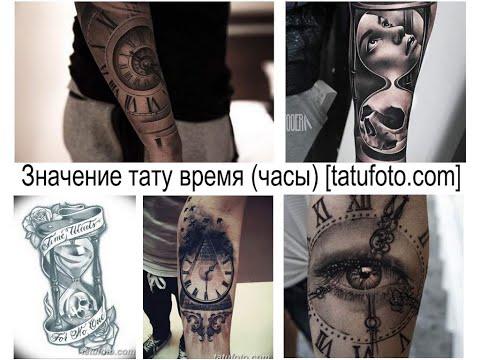 Значение тату время часы - факты и фото для сайта Tatufoto.com