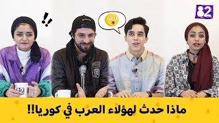 تجارب حياة العرب في كوريا | دردشة أهلا