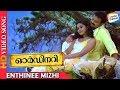 Download Enthinee Mizhi | ORDINARY | New Malayalam Movie Song | Vidyasagar | Shreya Ghoshal | Kunchacko Boban MP3 song and Music Video