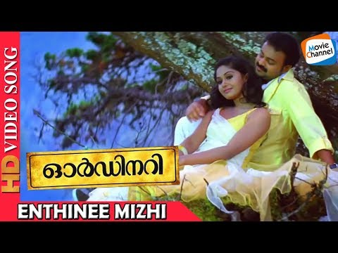 Enthinee Mizhi | ORDINARY | New Malayalam Movie Song | Vidyasagar | Shreya Ghoshal | Kunchacko Boban