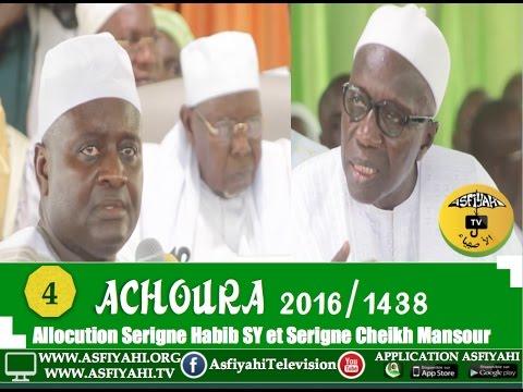 Achoura 2016 - Allocution de Serigne Habib Sy Et Serigne Cheikh Tidiane Sy Mansour Partie 4 - Asfiyahi Television