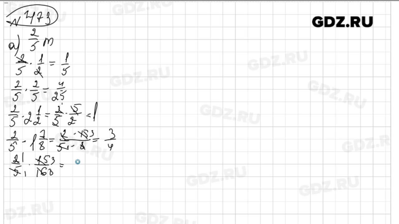 473 класс решебник 6 математика