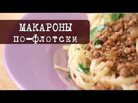 Рецепт настоящих макарон по флотски с фото