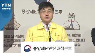 중앙재난안전대책본부 브리핑 (6월 1일) / YTN