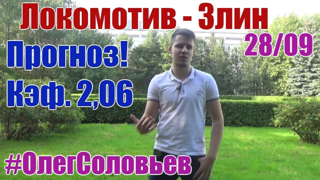 Прогноз на матч Злин - Локомотив Москва 07 декабря 2017