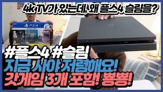 [리뷰] 이제 플레스테이션4 슬림 1TB 구입/언박싱…