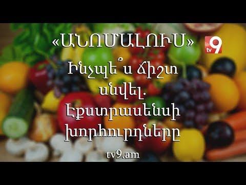 Ինչպե՞ս ճիշտ սնվել․ Էքստրասենս Կարեն Եմենջյանի խորհուրդները