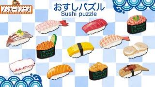 お寿司パズルやってみよう!おすしの名前をおぼえる・知育【赤ちゃん・子供向けアニメ】Sushi puzzle for kids