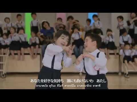 La Ong Fong - แอบชอบ : いますぐ あいたい (JP Version)