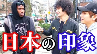 アメリカから見て日本の印象ってどのような物なのでしょうか、実際にイ...