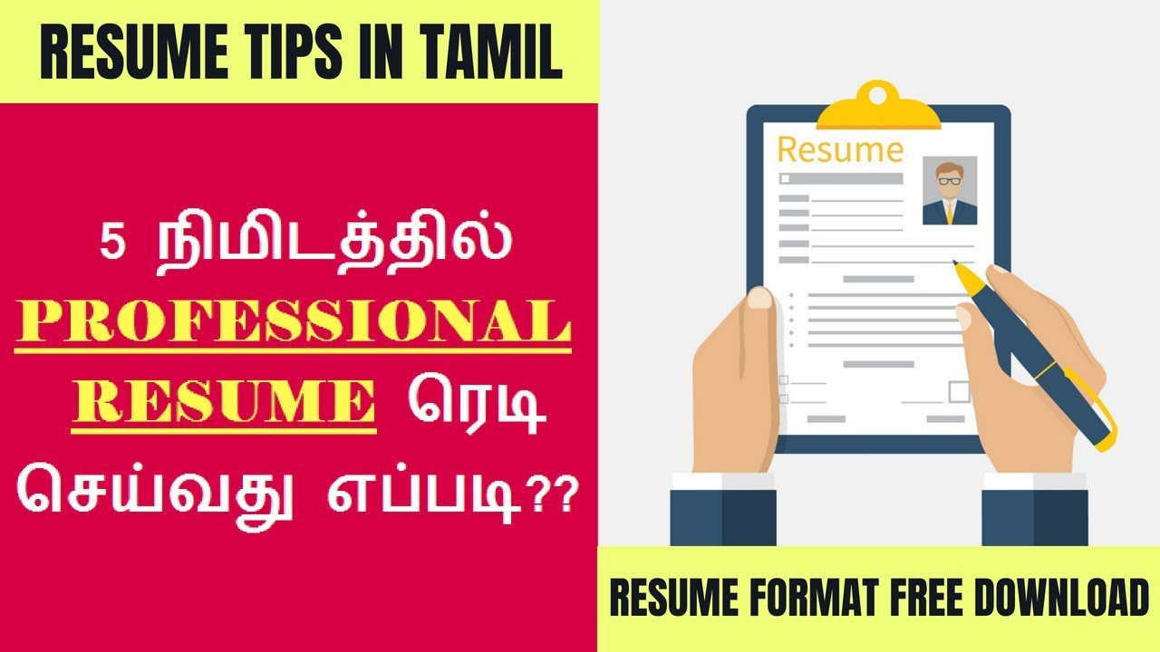 resume writing in tamil