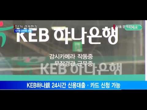 [서울경제TV] 비대면이 대세… 시중은행 디지털금융 강화