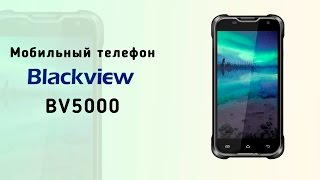 Мобильный телефон Blackview BV5000 - видео обзор