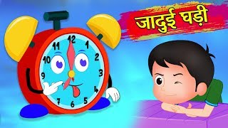 जादुई घड़ी | Magical Clock | Hindi Stories for Kids| Hindi Kahaniya | Moral Stories for children
