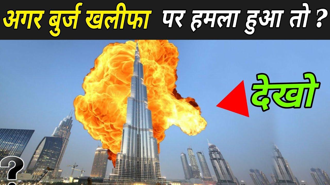 अगर बुर्ज खलीफा पर अटैक हो जाए तो क्या होगा ? | What If The Burj Khalifa Was Attacked