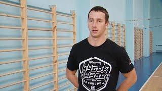Артём Волков, преподаватель физкультуры в школе № 1