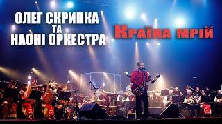 Олег Скрипка та НАОНI — Країна мрій [Live]