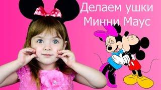 Ушки Микки Мауса DIY на русском