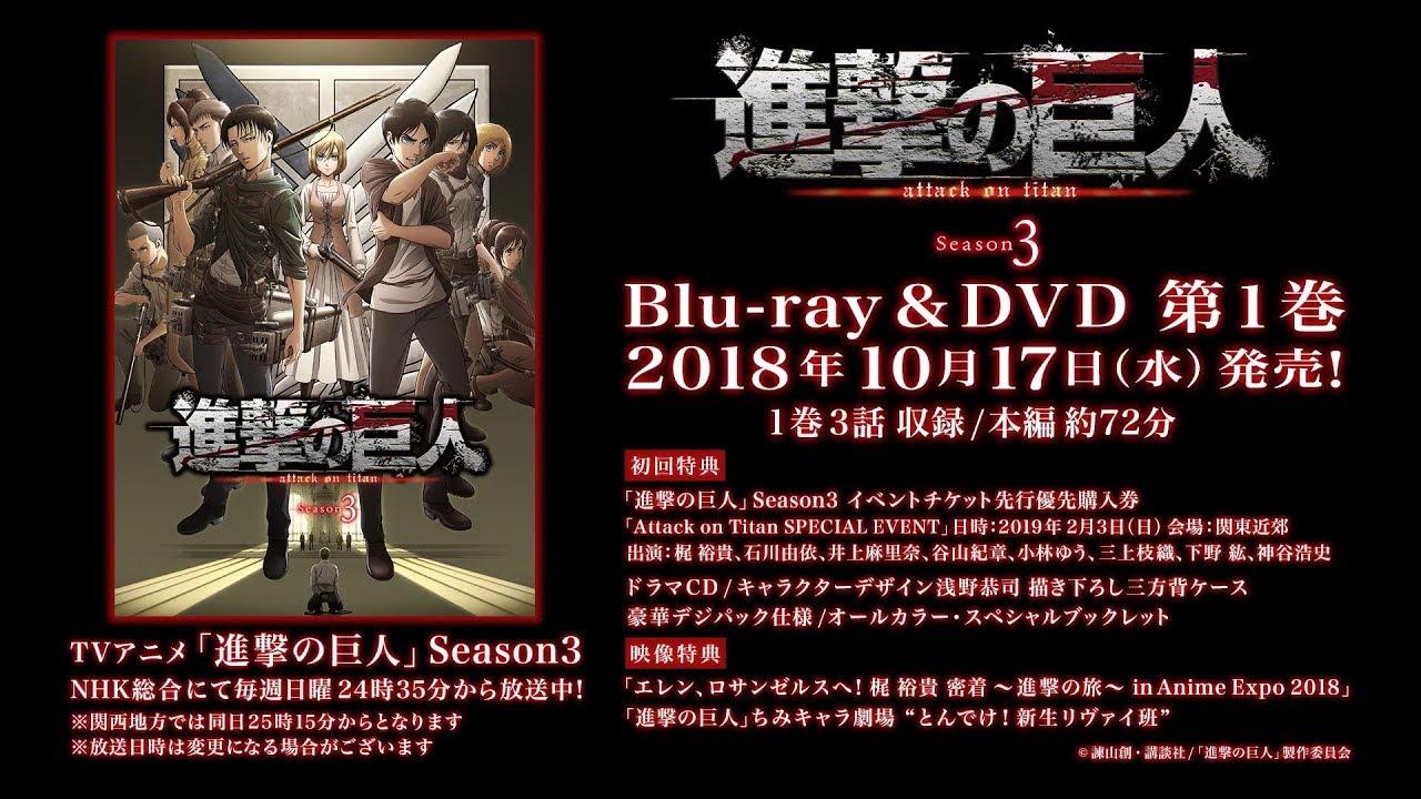 Tvアニメ 進撃の巨人 Season 3 Blu Ray Dvd 第1巻 告知映像 Youtube