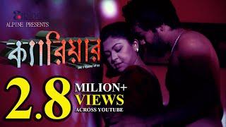 Career   ক্যারিয়ার   Bengali Short Film   Shamol Mawla   Nafiza Nafa   Borno Nath
