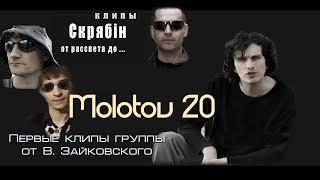 Скрябiн Molotov 20