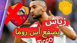 حكيم زياش يصفع نادي روما بهذا التصريح الناري قبل مباراة المغرب ضد مالاوي