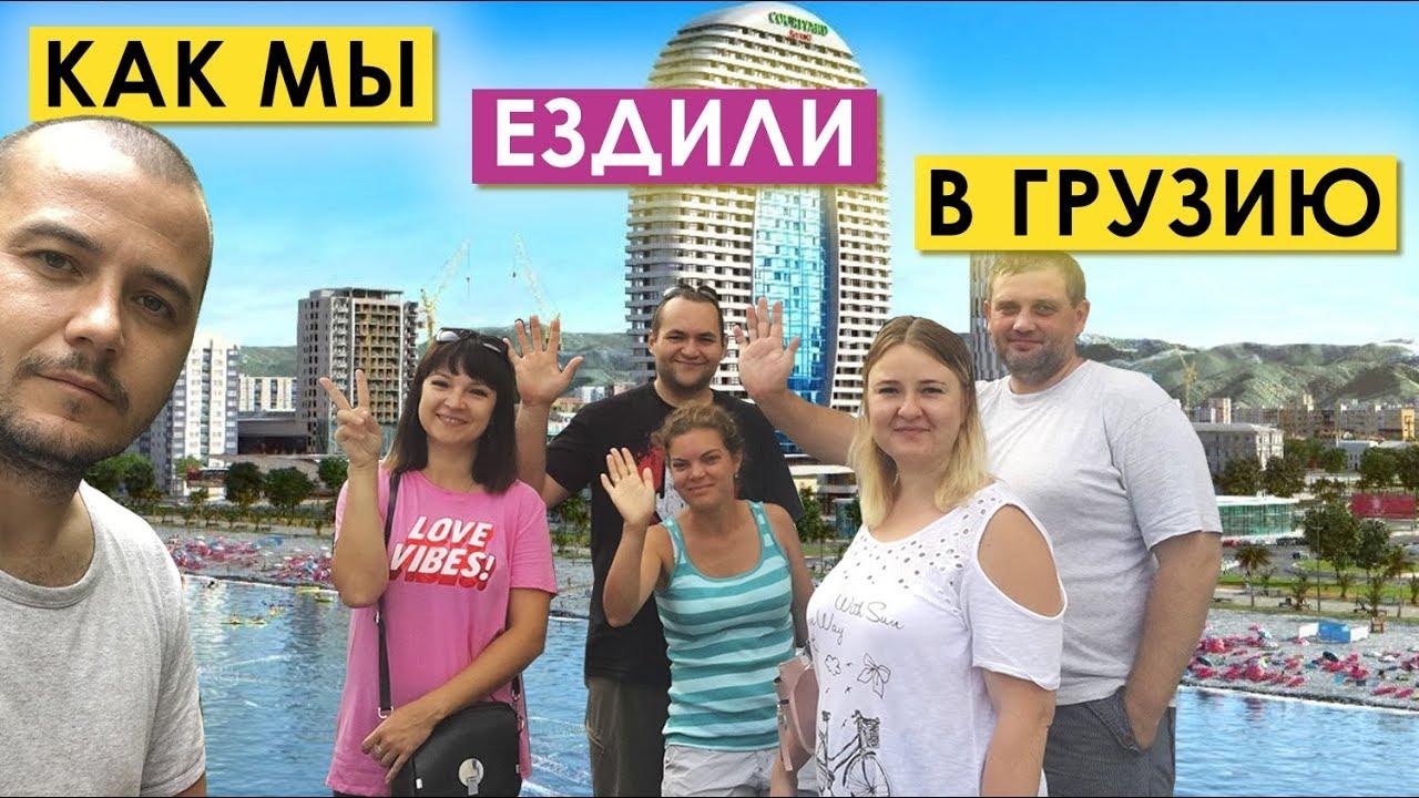 Отдых в Грузии, август 2019 | Русофобы или всё же Друзья?