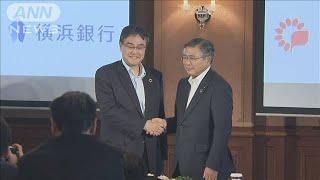 横浜銀行と千葉銀行が運用商品開発などで業務提携へ(19/07/10)