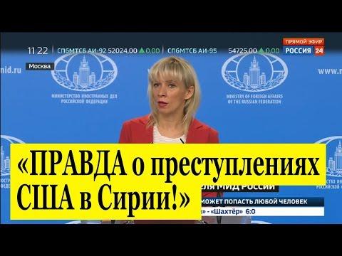 Журналисты в ШОКЕ! Ужасная ПРАВДА от Марии Захаровой: США нужно СУДИТЬ в ООН!