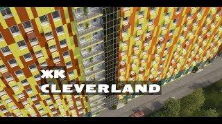 видео ЖК «Cleverland (КлеверЛэнд)» от КомБилдинг в Москве - отзывы, планировки и цены на квартиры ТУТ! Официальный сайт застройщика