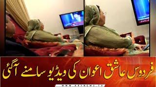 Firdous Ashiq Awan leaked video viral on Social Media
