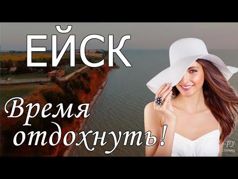 Отдых в Ейске 2019 с сервисом  Едем-в-Гости.ру