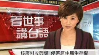 看世事講台語:乞食趕廟公 (20110228) thumbnail