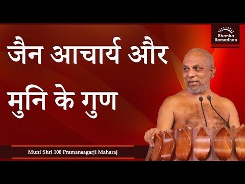 जैन आचर्य और मुनि के गुण : Qualities of  Digamber Jain Monk?