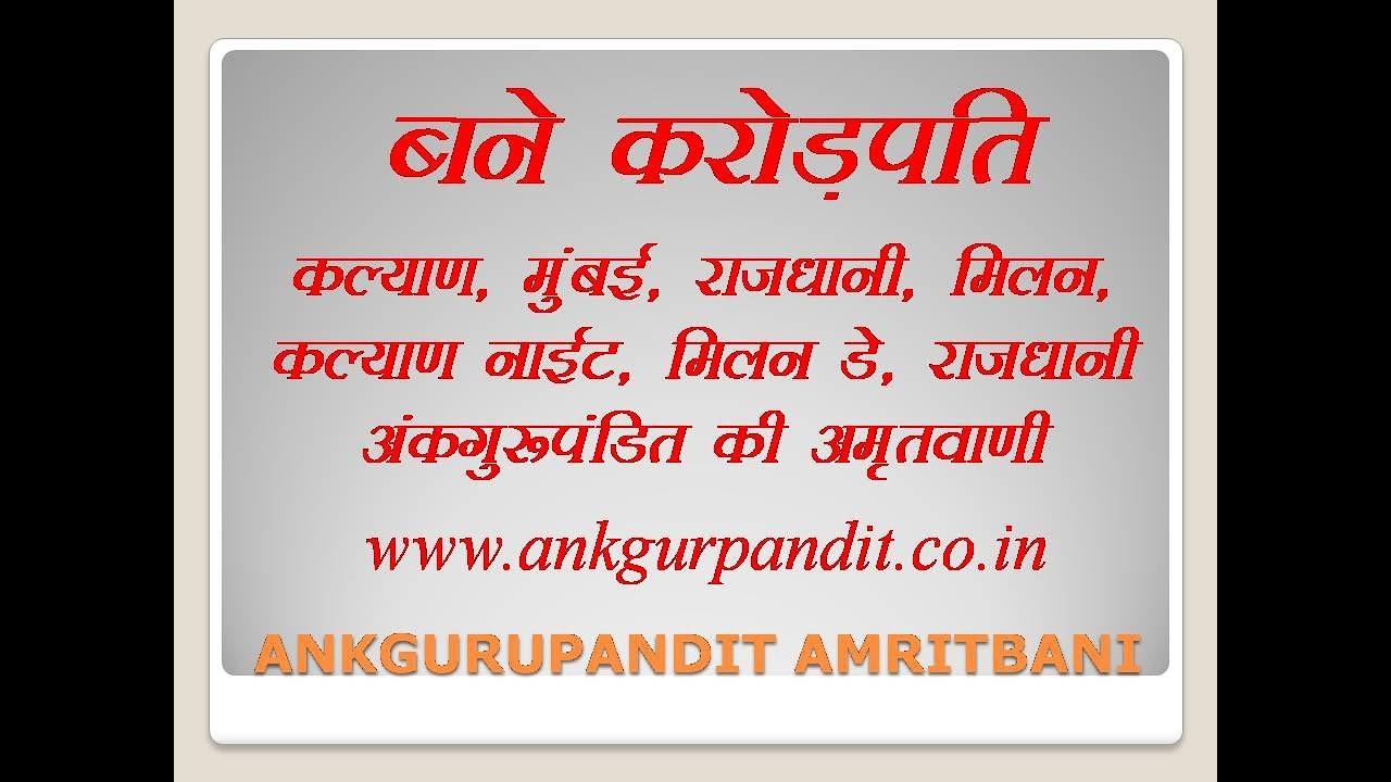 Satta Gur padit (Amritbani) Daily OTC khud Nikale with Panel
