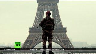 Франция борется с терроризмом: полиция получит больше полномочий
