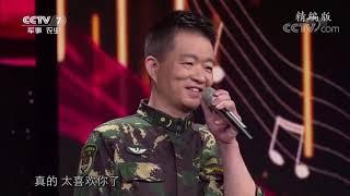 《军营大舞台》 20190608 我爱唱军歌| CCTV军事