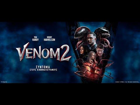VENOM 2 (Venom: Let There Be Carnage) - trailer (greek subs)